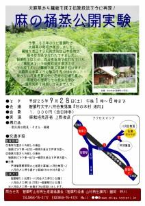 2013.9.28麻WS(上野)_01 (905x1280)