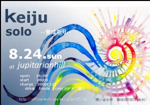 keiju solo live  H26
