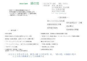 「緑の党」チラシ